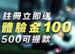 HOYA娛樂城優惠-體驗金100免費送