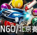 BINGO北京賽車