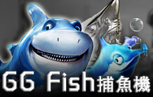 GG Fish捕魚機