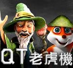 QT老虎機